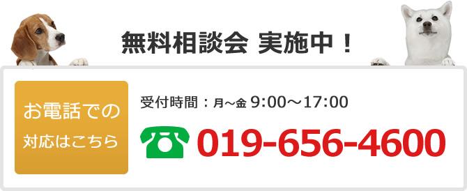 電話でのお問い合わせは019-656-4600